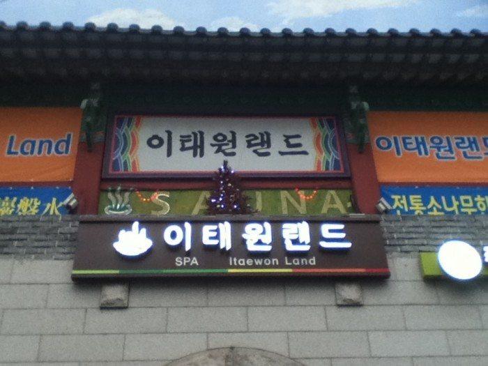 Itaewon Land Jimjilbang