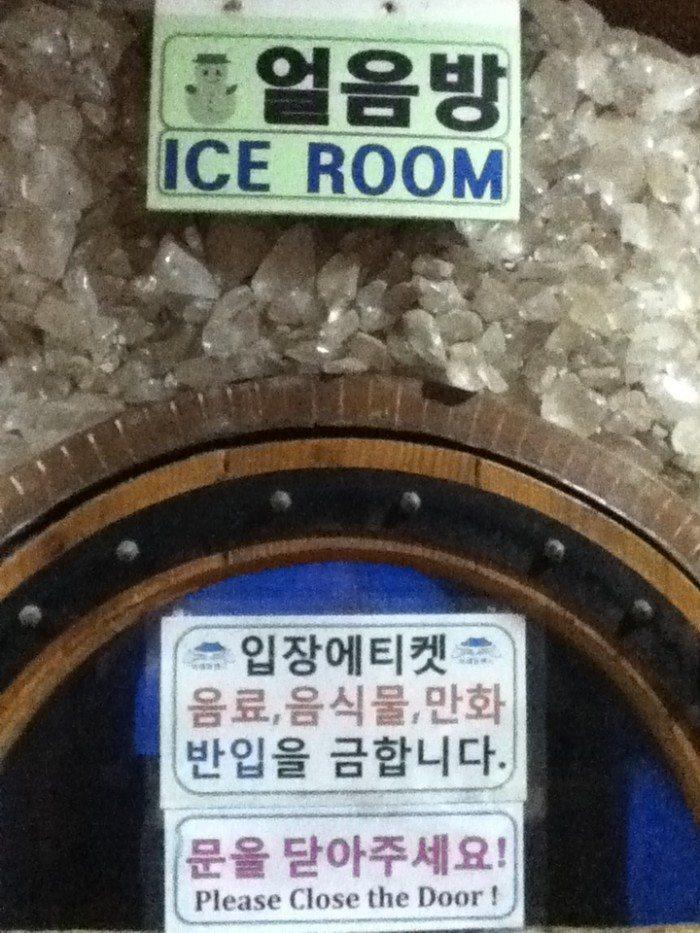 Jimjilbang Ice Room